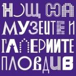 Нощта на музеите и галериите Пловдив