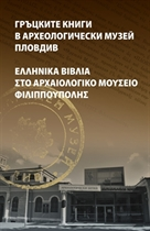 "The exhibition ""Greek books in  Archaeological Museum Plovdiv"""