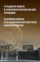 """Изложба """"Гръцките книги в Археологически музей Пловдив"""