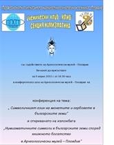 """Изложба """"Нумизматичните символи в българските земи според книжното богатство"""