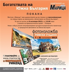 """Campaign """"The riches of South Bulgaria"""""""
