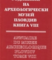 Year book of the Archaeological Museum - Plovdiv, vol. VIII., 1997, (Bulgarian, annotations in French)