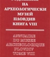 Годишник на Археологически музей - Пловдив, т. VIII, 1997 (бълг., резюмета – френ.).