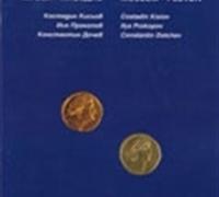 K. Kisiov / I. Prokopov / K. Dochev: The numismatic riches of the Plovdiv Archaeological Museum, Sofia 1998, (Bulgarian - English).