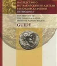 K. Kisiov: Guide book – The legacy of the Thracian rulers in the Plovdiv region, Plovdiv 2004, (Bulgarian - English)