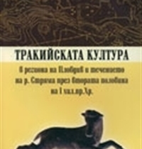 K. Kisiov: The Thracian culture in the region of Plovdiv and along the river Stryama in the second half of the Ist millennium B. C., Sofia 2004, (Bulg