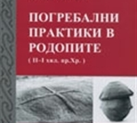 K. Kisiov: Funeral practice in the Rhodope Mountains (end of the II – Ist millennium B. C.), Dissertation (Sofia – 1993), Plovdiv 2009, (Bulgarian).