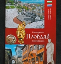 The Old Town Plovdiv - bilingual guide (Bulgarian-Russian)