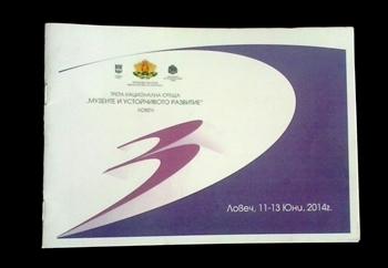 Гр. Пловдив посети гр. Ловеч в дните 11-13 юни 2014 г.