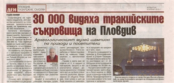 Регионален археологически музей - Пловдив - първи в класация