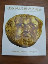 "The exhibition ""The treasures of the Archaeological museum Plovdiv, represented abroad""  (exhibition-catalogues)"