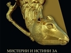 THE TRUE FOR THE PANAGYURISHTE GOLD TREASURE