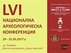 Приключи 56 Национална археологическа конференция