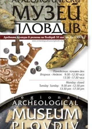 Древните култури в региона на Пловдив, 12.10.2010 г до днес.