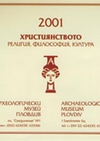 Християнството - религия, философия, култура/ 12.12.2000 - 30.11.2001