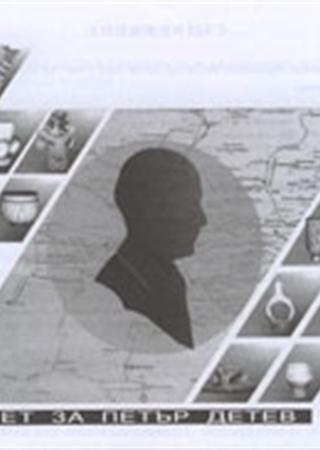 Праисторическото изкуство и XXI век, 11.05 - 30.06.2003 г.