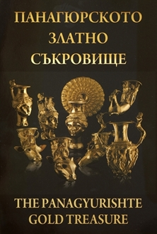 Панагюрското златно съкровище: Брошура, 2011 г.