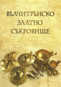 Вълчитрънско златно съкровище: Брошура, 2011 г.