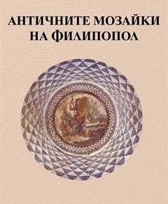 Античните мозайки на Филипопол (фотоизложба)