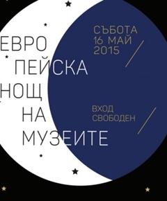 Европейска нощ на музеите - 2015 г.