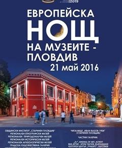 Европейска нощ на музеите - 2016 г.