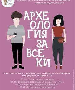 """Археология за всеки - """"Историята на Пловдив в 5 предмета"""""""