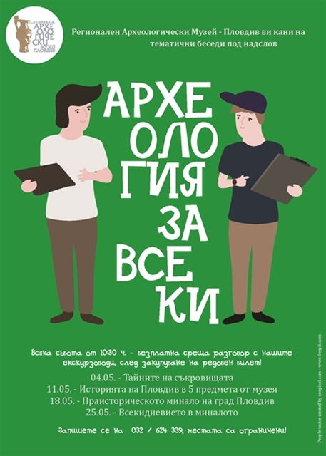 """Archaeology for all - """"The history of Plovdiv in 5 objects from the museum"""""""