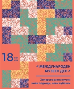 Международен ден на музеите и Европейка нощ на музеите - 2018 г.