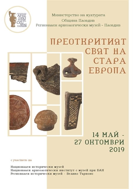 """""""Old Europe Unearthed"""" - temporary exhibition"""