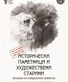"""""""Исторически паметници и художественистарини запазени из пловдивските семейства"""""""