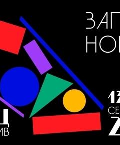 """""""Нощ Пловдив"""" - 2019"""