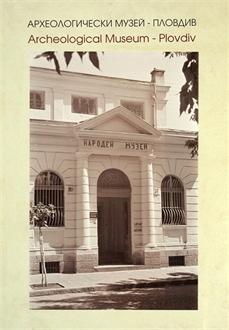Археологически музей - Пловдив: Брошура за историята на музея, 2010 г.