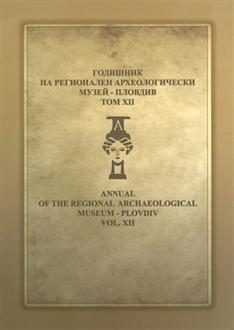 Годишник на Регионален археологически музей - Пловдив, том XII, 2014