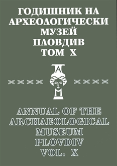 Годишник на Археологически музей - Пловдив, том Х, 2001