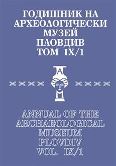 Годишник на Археологически музей - Пловдив, том IX/1, 2002