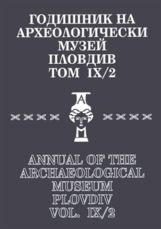 Yearbook of the Archaeological Museum - Plovdiv, vol. IХ/2, 2004