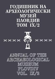 Годишник на Археологически музей - Пловдив, том IХ/2, 2004
